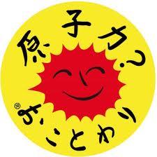 japon-antinuk.jpg